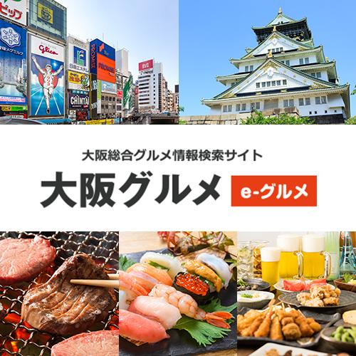 大阪総合グルメ情報検索サイト 大阪グルメ OSAKA GOURMET